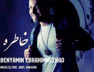 دانلود آهنگ جدید بنیامین ابراهیم نژاد بنام خاطره