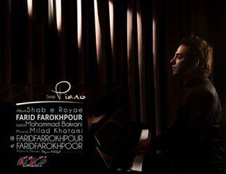 دانلود آهنگ جدید فرید فرخ پور بنام پیانو