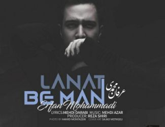دانلود آهنگ جدید عرفان محمدی بنام لعنت به من