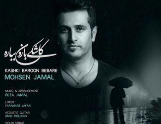 دانلود آهنگ جدید محسن جمال بنام کاشکی بارون بباره