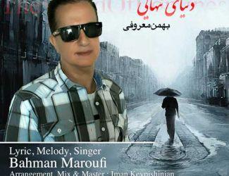 دانلود آهنگ جدید بهمن معروفی بنام دنیای تنهایی