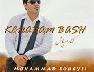 دانلود آهنگ جدید محمد سهیلی بنام کنارم باش