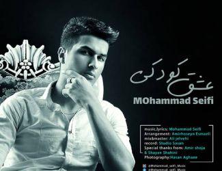 دانلود آهنگ جدید محمد سیفی بنام عشق کودکی