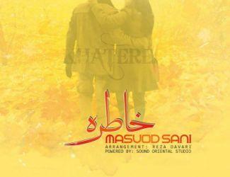 دانلود آهنگ جدید مسعود ثانی بنام خاطره