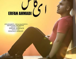 دانلود آهنگ جدید عرفان احمدی بنام ای کاش