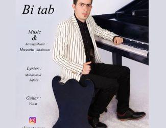 دانلود آهنگ جدید علی رستگار بنام بی تاب
