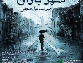 دانلود آهنگ جدید امیر اسماعیل صدیقی بنام شهر باران