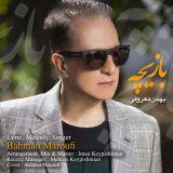 دانلود آهنگ جدید بهمن معروفی بنام بازیچه