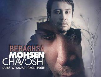 دانلود رمیکس جدید محسن چاوشی بنام برقصا (DJM6 & Sajjad Gholipour)