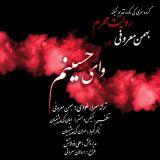 دانلود آهنگ جدید بهمن معروفی بنام روایت محرم