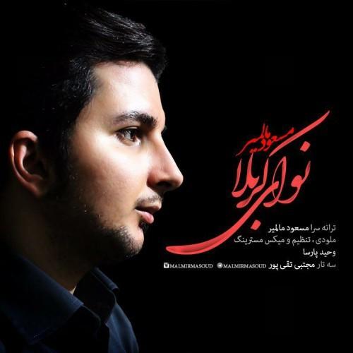دانلود آهنگ جدید مسعود مالمیر بنام نوای کربلا