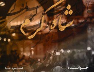 دانلود آهنگ جدید حسین بهرامیان و حبیب شریفلو بنام شاه کرم