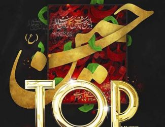 دانلود مجموعه برتر آهنگ های شهریور ماه ۹۶