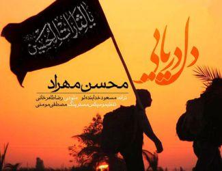 دانلود آهنگ جدید محسن مهراد بنام دل دریایی