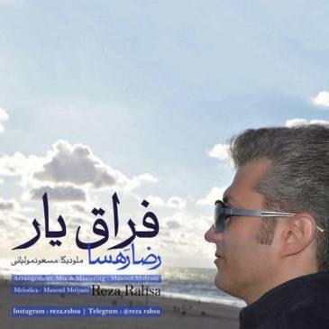 دانلود آهنگ جدید رضا رهسا بنام فراق یار