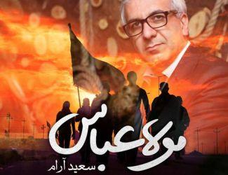 دانلود آهنگ جدید سعید آرام بنام مولا عباس