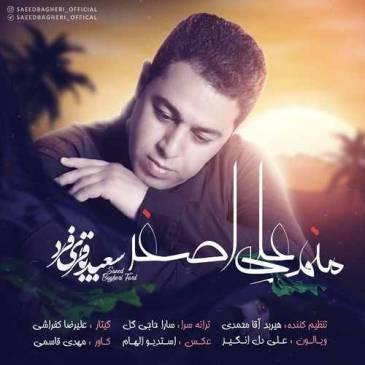 دانلود آهنگ جدید سعید باقری فرد بنام علی اصغر