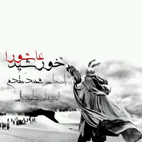 دانلود آهنگ جدید محمد مقدم بنام خورشید عاشورا