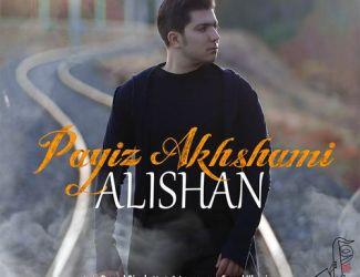 دانلود آهنگ جدید آلیشان بنام پاییز آخشامی