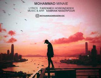 دانلود آهنگ جدید محمد مینایی بنام حکم
