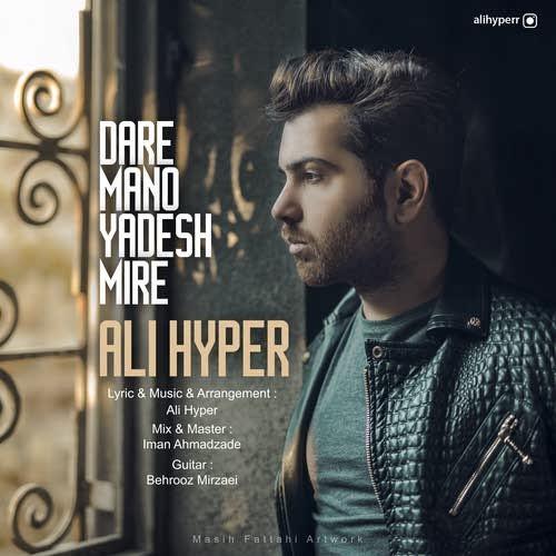 دانلود آهنگ جدید علی هایپر بنام داره منو یادش می ره