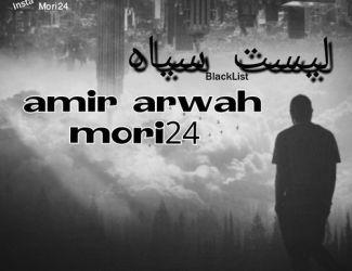 آهنگ جدید Amir Arwah Ft. Mori24 بنام لیست سیاه