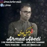 دانلود آهنگ جدید احمد عابدی بنام تو دیگه کی بودی