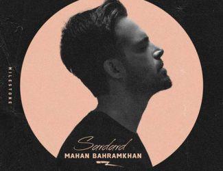 دانلود آهنگ جدید ماهان بهرام خان بنام سر درد