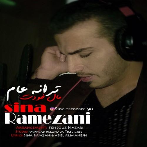 دانلود آهنگ جدید سینا رمضانی بنام ترانه هام ماله خودت