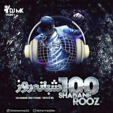 دانلود ریمیکس جدید DJ MK به نام ۱۰۰ شبانه روز