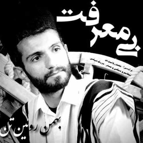 دانلود آهنگ جدید بهمن روئین تن بنام بی معرفت