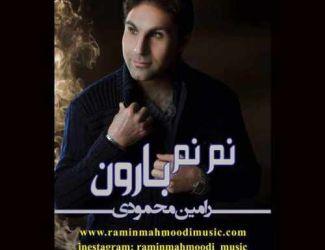 دانلود آهنگ جدید رامین محمودی بنام نم نم بارون