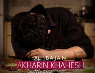 دانلود آهنگ جدید علی باجان بنام آخرین خواهش