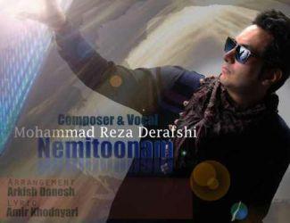 دانلود آهنگ جدید محمد رضا درفشی بنام نمیتونم