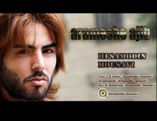 دانلود آهنگ جدید حسام الدین موسوی بنام آرامش عجیب