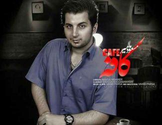 دانلود آهنگ جدید مسعود مالمیر بنام کافه