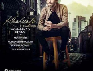 دانلود آهنگ جدید محمد حسام بنام خولت خیابون