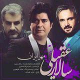 دانلود آهنگ جدید سالار عقیلی بنام مهر ایران