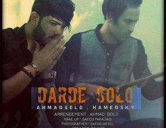 دانلود آهنگ جدید احمد سلو و حامد اسکای بنام درد سلو
