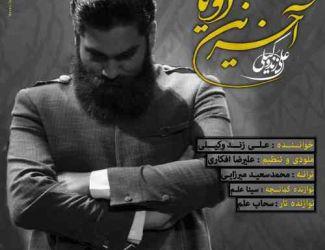 دانلود آهنگ جدید علی زند وکیلی بنام آخرین رویا