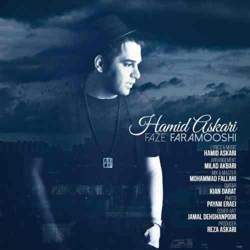 دانلود آهنگ جدید حمید عسکری بنام فاز فراموشی