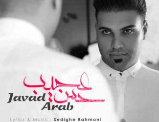 دانلود آهنگ جدید جواد عرب بنام حس عجیب