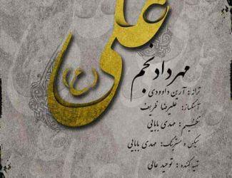 دانلود آهنگ جدید مهرداد نجم بنام علی (ع)