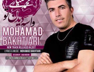 دانلود آهنگ جدید محمد بختیاری بنام واسه دیدن تو