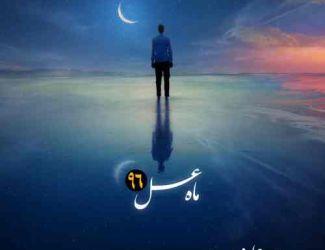 دانلود آهنگ جدید محمد علیزاده بنام ماه عسل
