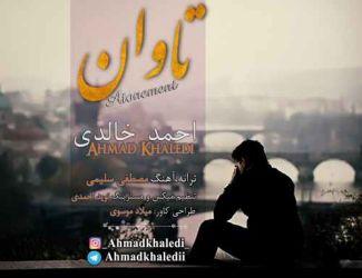 دانلود آهنگ جدید احمد خالدی بنام تاوان