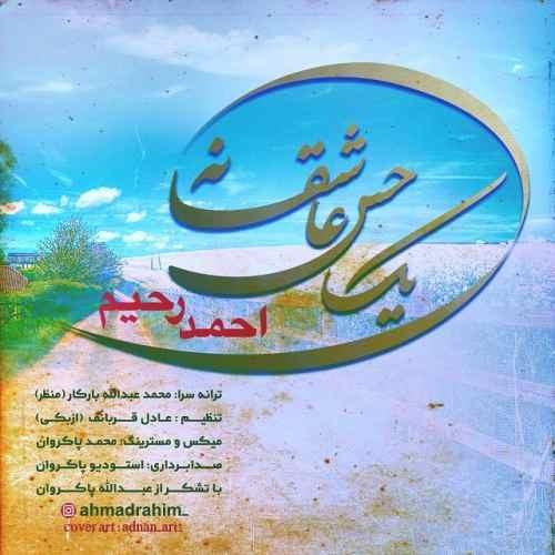 دانلود آهنگ جدید احمد رحیم بنام یک حس عاشقانه