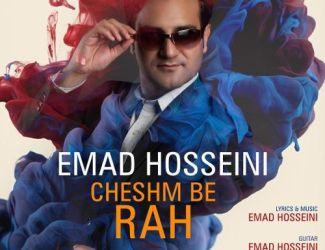 دانلود آهنگ جدید عماد حسینی بنام چشم به راه