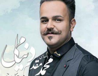 دانلود آهنگ جدید محمد مقدم بنام دونیامی