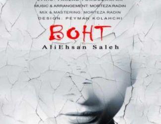 دانلود آهنگ جدید علی احسان صالح بنام بهت
